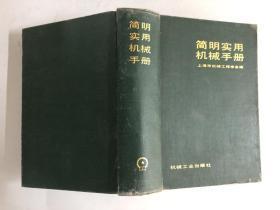 简明实用机械手册