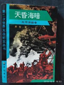 第二次世界大战纪实丛书----天昏海暗 : 太平洋战争