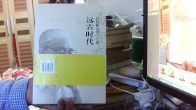 [白寿彝史学二十讲]远古时代(16开,9品)中租屋--北6竖-80