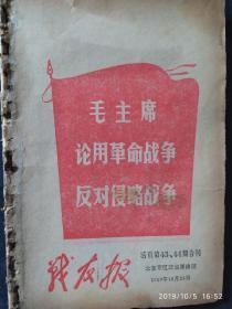 活页--战友报(第43/44期合刊)