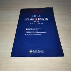 北大国际法与比较法评论·第10卷(总第13期)