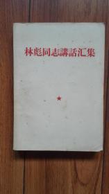 ★林彪同志讲话汇集(超厚,汇集1934-1968的讲话)