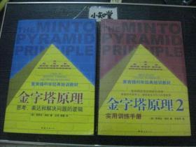 麦肯锡40年经典培训教材: 金字塔原理、金字塔原理2 两本合售