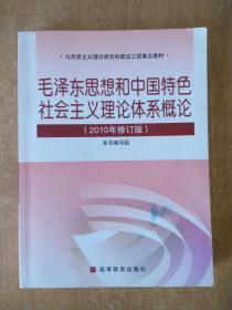 毛泽东思想和中国特色社会理论体系概论