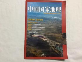 中国国家地理 青海省海西蒙古族藏族自治州专刊