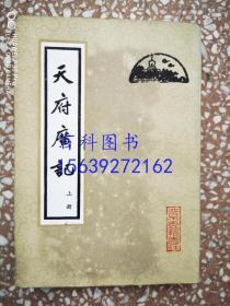 天府广记(上册)北京古籍出版社   竖繁  开封文化名人丘刚私人藏书  有签名钤印