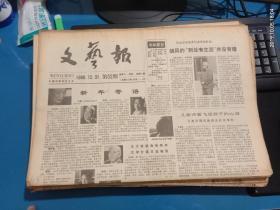 原版老报纸----《文艺报》1988年,全年第1-52期,少3.41--2期,现存50期!