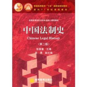 中国法制史:普通高等教育十五国家级规划教材 第二版