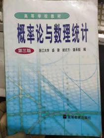 高等学校教材《概率论与数理统计(第三版)》
