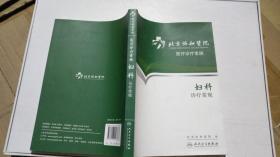 北京协和医院医疗诊疗常规妇科诊疗常规
