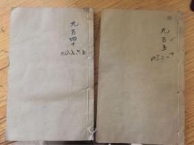 番禹陈沣兰甫《东塾读书记1-10》..........合编2册全.......内容完整
