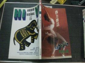 Hivi 1991 52