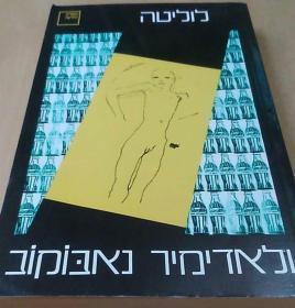 【希伯来语版】纳博科夫《洛丽塔》以色列出版 Lolita