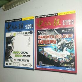电脑报2006合订本 上下册