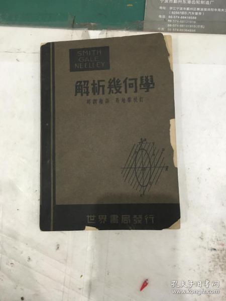 解析几何学(世界书局出版,中华民国三十四年第六版,包邮)