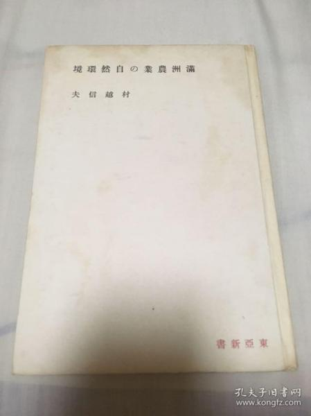满洲农业的自然环境  村越信夫 东亚新书 1942 精装 包快递