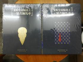 秦始皇帝陵出土一号,二号青铜马车(两册合售)