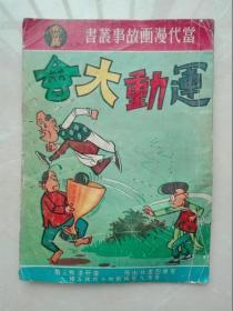 50年代   港漫  漫画集  《运动大会》  珍稀!