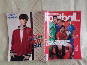足球周刊(2012年3月,第11期,总第514期)无赠品