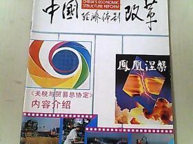 中国经济体制改革 1992/12