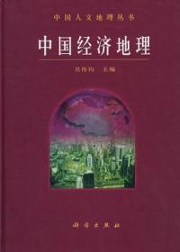 中国经济地理(《中国人文地理丛书》之一)