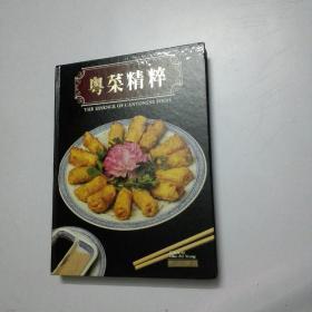 粤菜精粹(大16开精装)