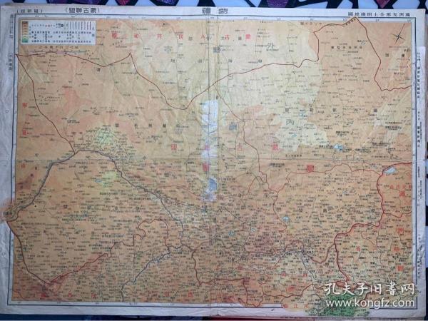 满洲支那全土明细地图 蒙疆 北支那 蒙古联盟