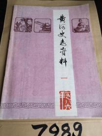 黄河史志资料1986.1