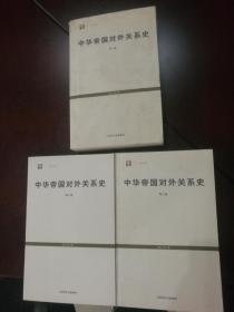 中华帝国对外关系史(套装共3册),16开平装,白色封面,第一册封面有些脏污,书脊上端略微有些破损,其他完好,没有划线,请仔细参考书影,书是库存正版书,2006年一版一印,库存书,非偏远地区包快递。