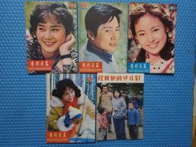 电影花丛1981年2.3.4.6.7(5本合售)