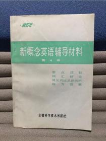 新概念英语辅导材料(第4册)