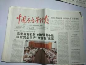 中国应急管理报2019年9月17日