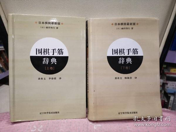 围棋手筋辞典(下卷)(日本棋院最新版)