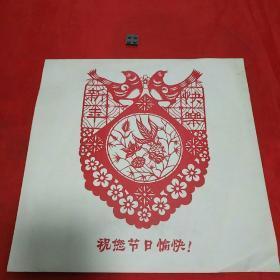 北京电信剪纸