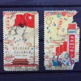 中华人民共和国成立十五周年 邮票 (纪106)信销票二枚