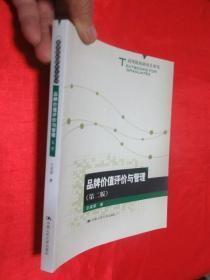 高等院校研究生用书:品牌价值评价与管理(第2版)   【小16开】