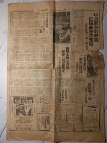 民国29年2开《新申报》一张,年代久远,有破损,品相看图