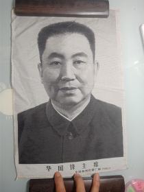 华国锋主席丝绸像