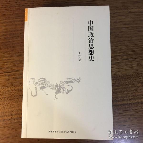 中国政治思想史