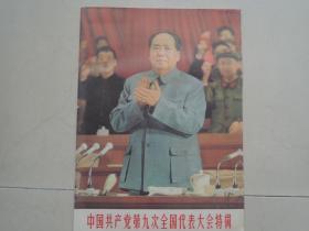 人民画报社(1969年笫7期)中国共产党第九次全国代表大会特辑