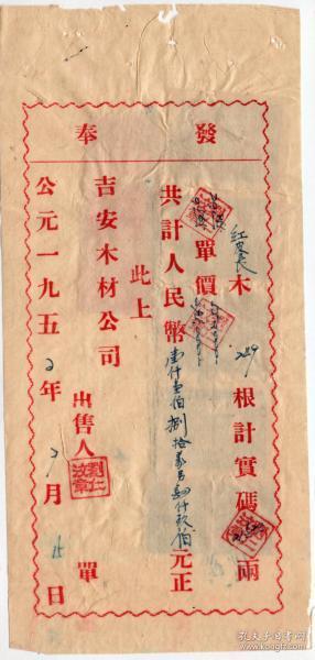 中南区印花税票-----1949旗球图,中南区印花税票, 6张(249号)