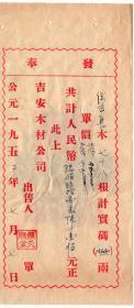 中南区印花税票-----1949旗球图,中南区印花税票, 6张(78号)