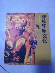 彝族毕摩文化
