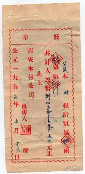 中南区印花税票-----1949旗球图,中南区印花税票, 14张(148号)