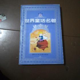 世界童话名著连环画5