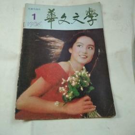 86年《华文文学》1