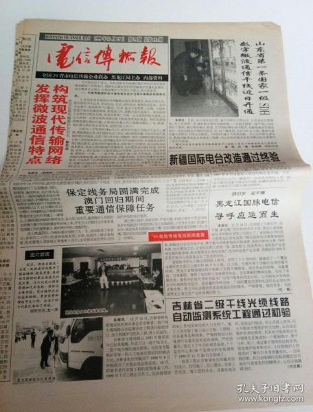 电信传输报(1999年,第31期,总第152期)