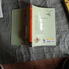 中国茶的秘密