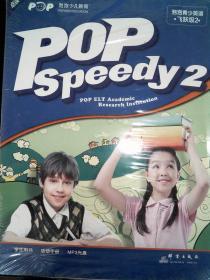 新东方Pop's Wonderland 泡泡青少英语·飞跃级2·