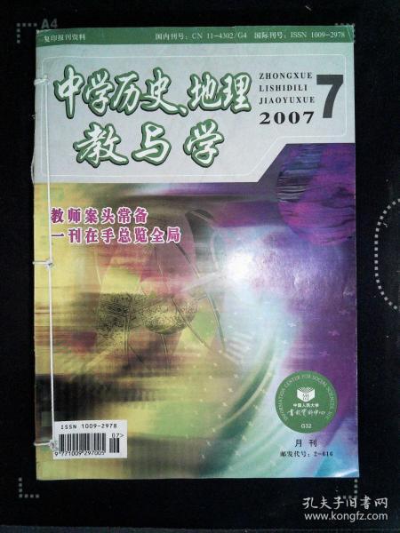 中学历史、地理教与学  2007.7-11
